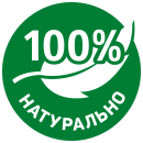 100% натуральний продукт